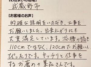 【バランス釜からホールインワンへの交換工事】武蔵野市の小口様より、お客様のお声を頂きました!