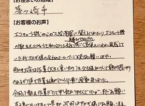 【エコキュートの撤去処分工事】茅ヶ崎市のKA様より、お客様のお声を頂きました!