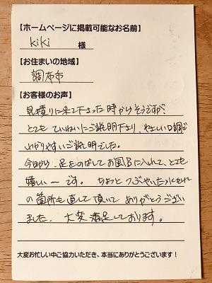 東京都調布市染地の都営住宅のお客様より、風呂釜からホールインワンへのお取替え工事のご依頼を頂きました。工事完了後に頂いたお客様のお声(レビュー)のお葉書です。まずはこちらをご覧ください。