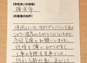 【バランス釜交換工事 】横浜市のC.K様より、お客様のお声を頂きました!