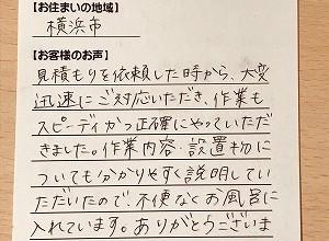 【ホールインワン風呂釜セット新規設置工事】横浜市の山本様より、お客様のお声を頂きました!