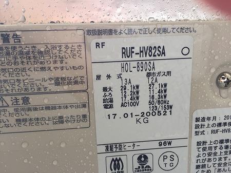 藤沢市大庭にある大庭団地での団地用風呂釜の新規取り付け工事の様子6