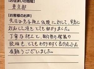 【ハウステック WFK-1602SA→リンナイRUX-HV161-Eへの交換工事】東京都の園田様より、お客様のお声を頂きました!