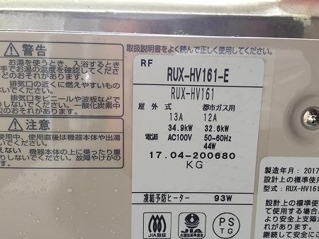 団地用お風呂セット&湯沸かし器の取り付け工事【綾瀬市】その5