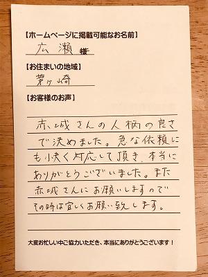 【ノーリツGT-2427SAWX-H→GT-2460SAWX-Hへの交換工事】茅ヶ崎市の広瀬様より、お客様のお声を頂きました!