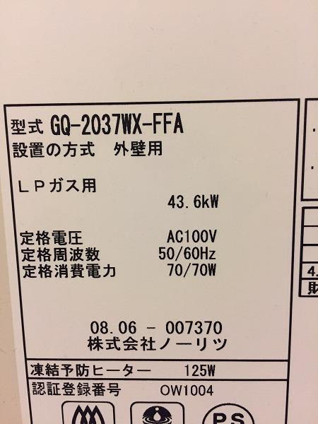 ノーリツ給湯器GQ-2037WX-FFAからGQ-1637WS-FFAへのお取替え工事【綾瀬市大上】 その2