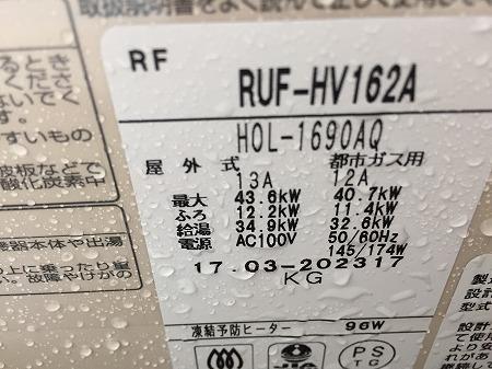 日立ハウステックWF-1301AT→リンナイRUF-HV162Aへのお取替え工事【横浜市戸塚区汲沢】その5