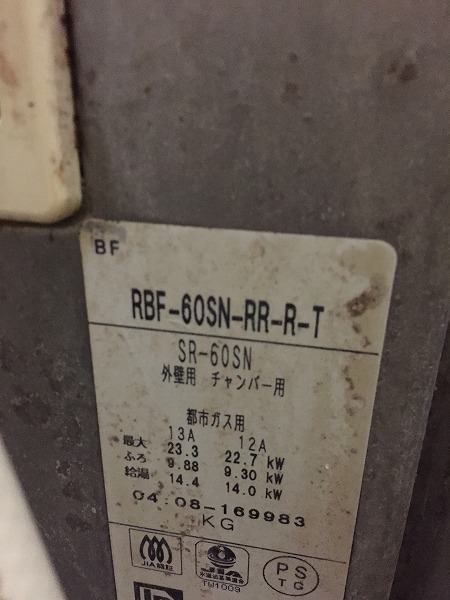 風呂釜RBF-60SN-RR-R-T(SR-60SN)からの交換・お取替えは、経験豊富な当社にお任せください。