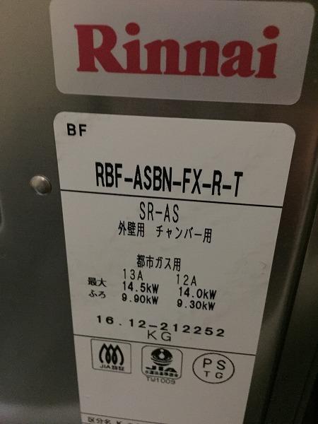 RBF-60SN(SR-60SN)からRBF-ASBNへの交換工事【都営住宅 in 東京都墨田区堤通】その4