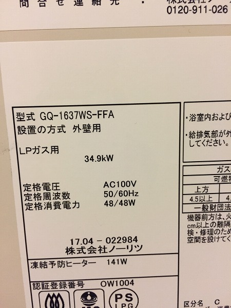 ノーリツ給湯器GQ-2037WX-FFAからGQ-1637WS-FFAへのお取替え工事【綾瀬市大上】 その7