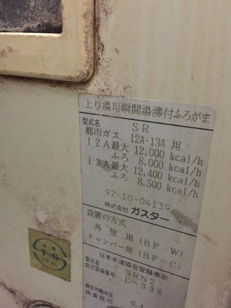 ガスター風呂釜SRから、リンナイRUF-A80SNへの交換工事【東京都練馬区石神井町】その3