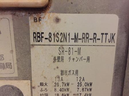 リンナイ 都市ガス用バランス釜RBF-81S2N1-M,SR-81-M.