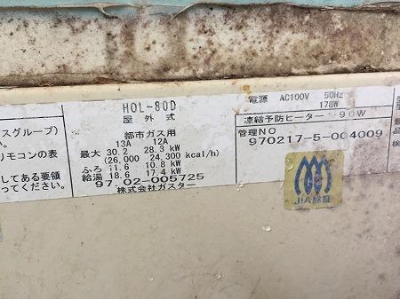 壁貫通型給湯器から壁掛け給湯器へのお取り替え工事【国分寺市】3