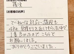【バランス釜からホールインワンへのリフォーム工事 in 市営住宅】横浜のてん様より、お客様のお声を頂きました!