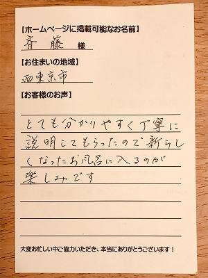 【バランス釜からホールインワン給湯器への交換工事 】西東京市の斉藤様より、お客様のお声を頂きました!