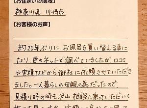 【バランス釜&浴槽のお取替え工事】神奈川県川崎市のM様より、お客様のお声を頂きました!