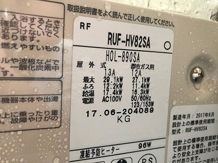 RBF-60SN(SR-60SN)からRUF-HV82SAへの交換工事【都営住宅 in 東京都西東京市】その5