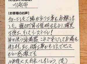 【ホールインワン給湯器交換】川崎市のツッカーパパ様より、お客様のお声を頂きました!