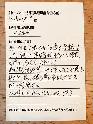 ツッカーパパ 川崎市