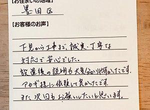 【バランス釜からホールインワン給湯器へのリフォーム工事】墨田区のひつじ様より、お客様のお声を頂きました!