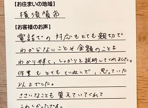 【ホールインワン給湯専用給湯器+浴槽セットの新規取り付け工事】横須賀市の今川様より、お客様のお声を頂きました!