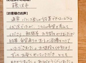 【団地用風呂釜の新規取り付け工事】藤沢市の雨女様より、お客様のお声を頂きました!