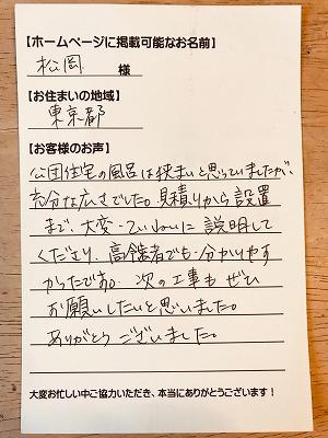 【ホールインワンタイプ給湯器+浴槽セットの新規取り付け工事】東京都の松岡様より、お客様のお声を頂きました!