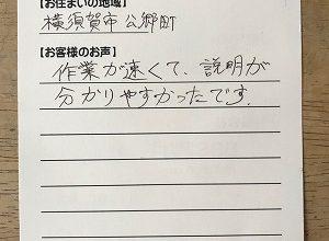 【バランス釜+浴槽の新規取り付け工事】横須賀市公郷町の萬徳博様より、お客様のお声を頂きました!