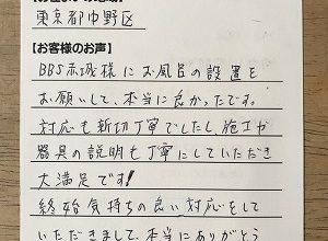 【ホールインワン給湯専用16号+110cm浴槽セットの新規取り付け工事】東京都中野区のトモ様より、お客様のお声を頂きました!
