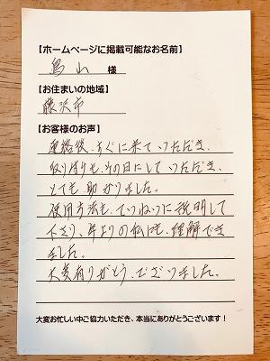 【ガスターHOL-80D(壁貫通型給湯器)の交換工事】藤沢市の鳥山様より、お客様のお声を頂きました!
