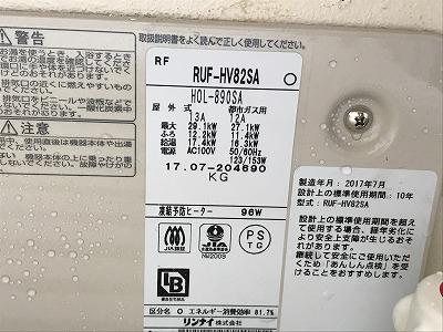【ホールインワン風呂釜の新規取り付け工事】県営住宅 in 小田原市4
