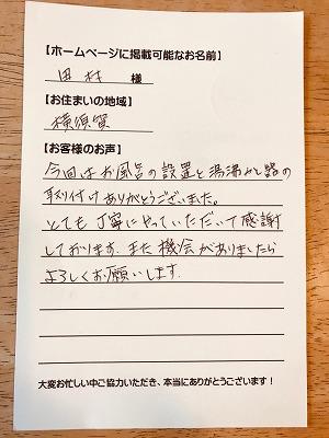【県営住宅でのお風呂と湯沸かし器の新規設置工事】横須賀の田村様より、お客様のお声を頂きました!