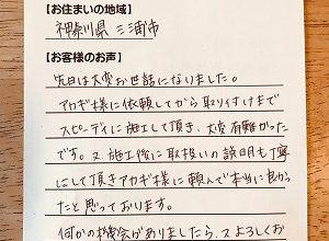 【県営住宅への風呂釜&浴槽の新規取り付け工事】神奈川県三浦市のツグミ様より、お客様のお声を頂きました!
