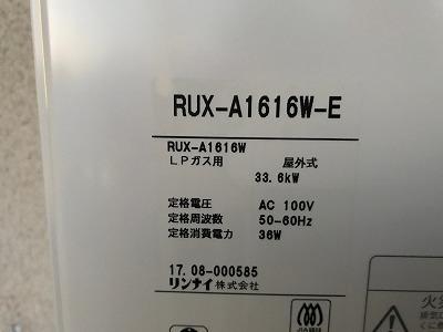 給湯専用16号給湯器&1200mm浴槽セットの新規設置【公務員公舎 in 横浜市】その3