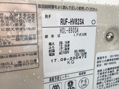 団地用風呂釜(RUF-HV82SA)&浴槽セットへのお取替え工事【市営住宅 in 神奈川県座間市】その2