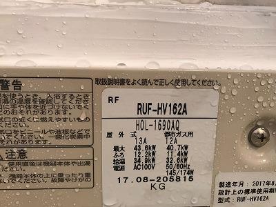 ガスターHOL-1600DAからRUF-HV162Aへのお取替え【宮向団地 in 横浜市神奈川区】HOL-1600DAはホールインワンタイプの給湯器です。製造メーカーはガスターです。16号フルオートへのお取替えで、より快適にご使用いただけます。その6