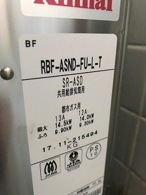 共用給排気筒用風呂釜SR-SD→RBF-ASNDへのお取替え工事【横浜市金沢区】その4