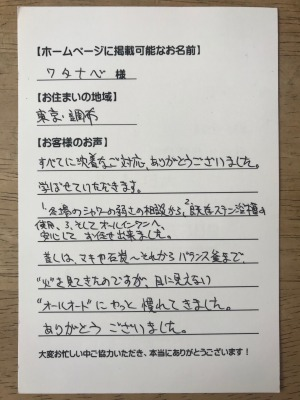 【バランス釜からホールインワンタイプへのリフォーム】東京・調布のワタナベ様より、お客様のお声を頂きました!