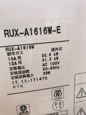 リンナイ RUX-1616W-Eへの交換工事【県営横内団地 in 平塚市】バランス釜から給湯専用給湯器へのお取替えは、当社にご相談ください。2