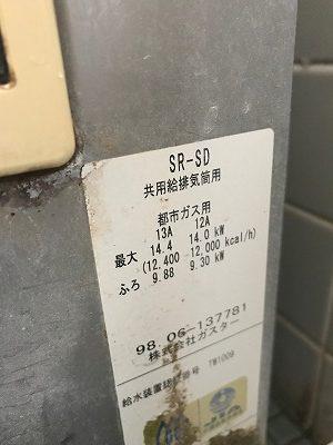 共用給排気筒用風呂釜SR-SD→RBF-ASNDへのお取替え工事【横浜市金沢区】その2
