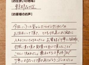 【バランス釜からホールインワンタイプへの交換工事】東京都品川区の小林様より、お客様のお声を頂きました!