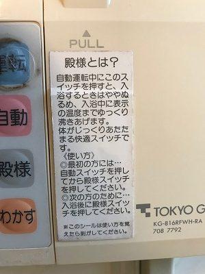 ガスターHOL-1600DAからRUF-HV162Aへのお取替え【宮向団地 in 横浜市神奈川区】HOL-1600DAはホールインワンタイプの給湯器です。製造メーカーはガスターです。16号フルオートへのお取替えで、より快適にご使用いただけます。その3