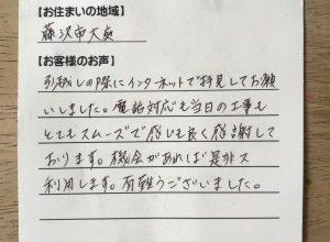 【団地用風呂釜の処分・取り外し工事】藤沢市大庭のカオル様より、お客様のお声を頂きました!