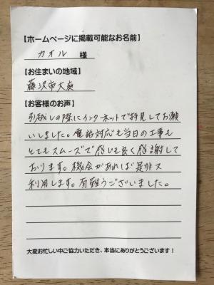 【対応エリア 東京・神奈川】当社では、団地用風呂釜の回収および取り外し工事を、お得な費用でご提供! 風呂釜・浴槽の回収及び取り外し費用を抑えたいあなた、経験豊富な当社にお任せください! その前に、まずはお客様のお声をご覧ください。