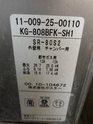 ガスターKG-808BFK-SH1のお取替え工事【綾瀬市小園】この型式の風呂釜(バランス釜)のお取り替えは、お得な費用で工事可能な当社にお任せください。その2