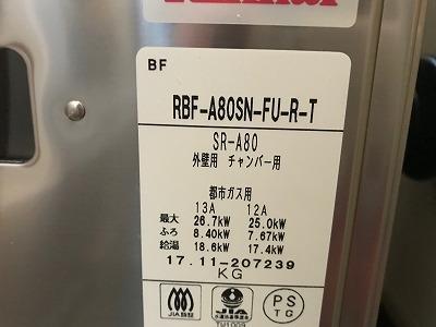 ノーリツGBSQ-603S(風呂釜)の交換工事【都営住宅 in 立川市富士見町】ノーリツGBSQ-603Sからのお取替えは、確実な工事をお得な費用で提供する、当社にお任せください。その5
