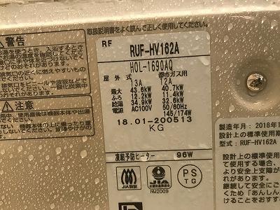 お風呂の新規設置【県警公舎 in 川崎市】お風呂の新規設置業者をお探しなら、団地風呂釜専門店の当社にお任せください。お得な費用で確実な工事を行います。3