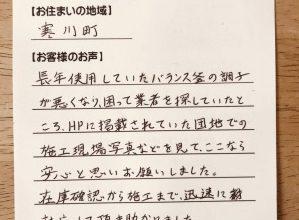 【ガスターSR-80SN(風呂釜)のお取替え工事】寒川町のもくせいハイツのY様より、お客様のお声を頂きました!