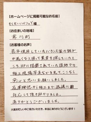 【バランス釜(SR-80SN)のお取替え工事】寒川町のもくせいハイツのY様より、お客様のお声を頂きました!