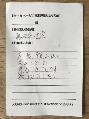 【ガス釜のお取り替え工事】藤沢市辻堂のお客様より、お客様のお声を頂きました!